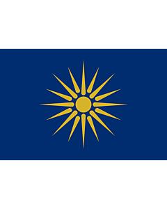 Fahne: Flagge: Greek Macedonia | Η σημαία της Μακεδονίας  Ελληνικό διαμέρισμα