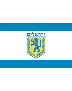 Fahne: Flagge: Jerusalem | Israeli municipality of Jerusalem | علم بلدية أورشليم القدس الإسرائيلية | דגל עיריית ירושלים