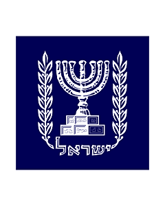 Fahne: Flagge: Presidential Standard of Israel | The Standard of the President of Israel | علم رئيس اسرائيل | נס הנשיא של מדינת ישראל