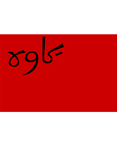 Fahne: Flagge: Persian Socialist Soviet Republic | Persian Socialist Soviet Republic  1920-1921  - colours and 2 3 dimensions based on template at FOTW | پرچم جمهوری سوسیالیستی ایران