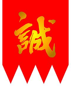 Fahne: Flagge: Shinsengumi | 新選組の旗 | 新選組的旗