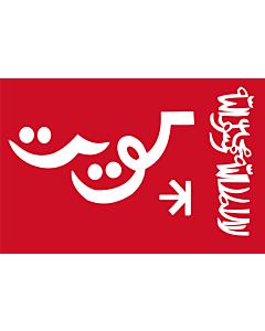 Fahne: Flagge: Standard of the Emir of Kuwait, 1956 | Standard of the emir of Kuwait, 1956. Red field | Standaard van de emir van Koeweit