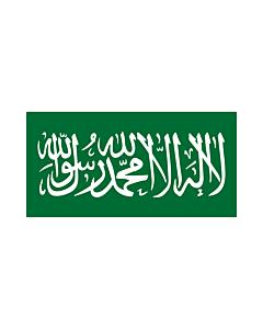 Fahne: Flagge: Nejd  1926 | Nejd from 1926 to 1932 | علم نجد من عام ١٣٤٤ حتى عام ١٣٥٠