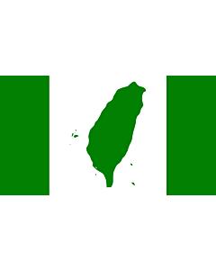 Fahne: Flagge: World Taiwanese Congress   世界台灣人大會旗,也稱為台灣旗。   Sè-kài Tâi-uân-lâng tāi-huē kî
